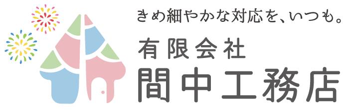 きめ細やかな対応を、いつも。茨城県坂東市の有限会社 間中工務店